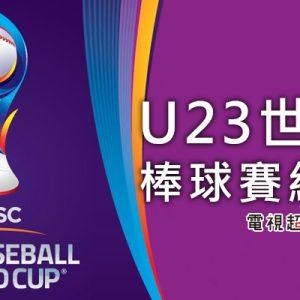 [直播]U23世界盃棒球賽線上看-台灣中華隊棒球實況 U-23 Baseball World Cup Live