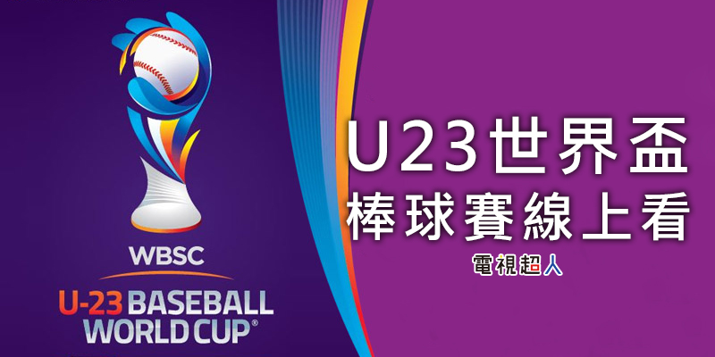 u23-baseball-world-cup-live