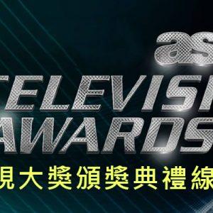 [直播]亞洲電視大獎頒獎典禮線上看-星光大道實況 Asian Television Award Live