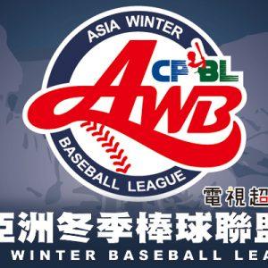 [直播]亞洲冬季棒球聯盟線上看-台灣棒球賽實況 Asian Winter Baseball League Live