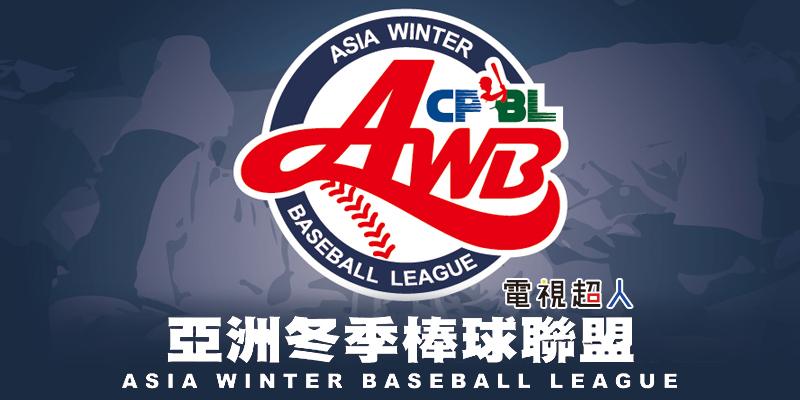 Afbeeldingsresultaat voor Asia Winter Baseball League 2016