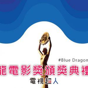 [直播]韓國青龍電影獎線上看-頒獎典禮+星光大道實況 Blue Dragon Film Awards Live