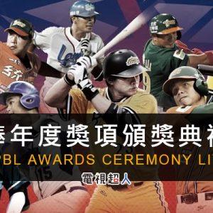 [直播]中華職棒頒獎典禮線上看-年度獎項網路電視實況 CPBL Awards Ceremony Live