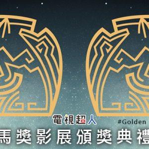 [直播]金馬獎線上看-頒獎典禮&星光大道實況 Golden Horse Awards Live