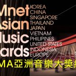 mnet-asian-music-awards-live