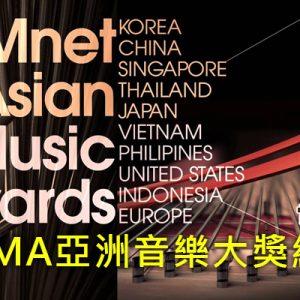 [直播]Mnet亞洲音樂大獎頒獎典禮線上看-MAMA星光大道實況 Mnet Asian Music Awards Live