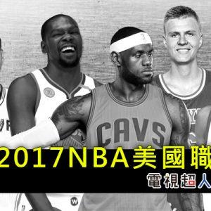[實況]2016-2017 NBA直播-美國職籃線上看網路電視轉播 NBA Live