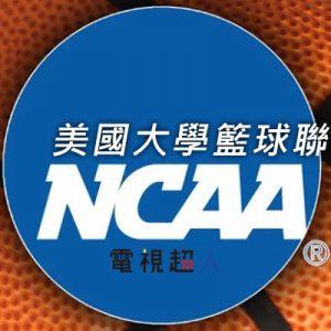 [直播]NCAA美國大學籃球聯賽線上看-全美籃球實況 NCAA Basketball Live