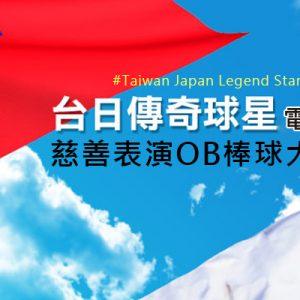 [直播]台日傳奇球星OB棒球賽線上看-明星交流賽實況 Taiwan Japan Legend Star Baseball Game Live