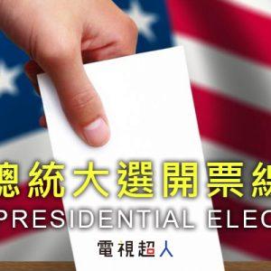 [直播]美國總統大選開票線上看-新聞台實況 USA Presidential Election Live