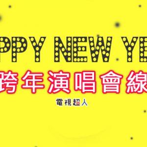 [直播]花蓮跨年演唱晚會線上看-煙火秀三立MTV娛樂台實況轉播 Hualien New Year's Party Live