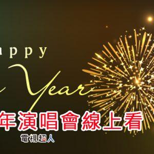 [直播]宜蘭跨年演唱晚會線上看-煙火秀實況轉播 Ilan New Year's Party Live