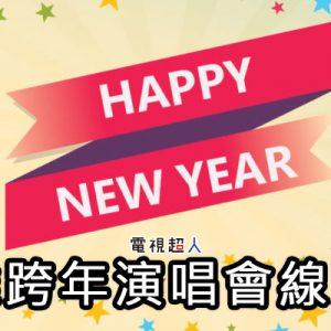 [直播]高雄跨年演唱晚會線上看-夢時代/義大世界煙火秀實況轉播 Kaohsiung New Year's Party Live