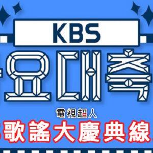 [直播]KBS歌謠大慶典線上看-頒獎典禮/星光大道實況 KBS Music Awards Live