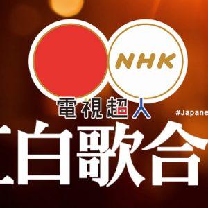[直播]NHK紅白歌合戰線上看-日本紅白歌唱大賽實況 Kouhaku Live