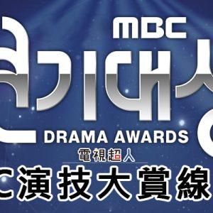 [直播]MBC演技大賞線上看-頒獎典禮/星光大道實況 MBC Drama Awards Live
