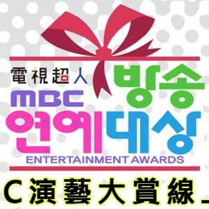 [直播]MBC演藝大賞線上看-頒獎典禮/星光大道實況 MBC Entertainment Awards Live