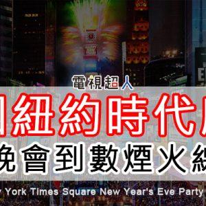 [直播]美國紐約時代廣場跨年晚會線上看-倒數煙火秀實況轉播 New York Times Square New Year's Party Live