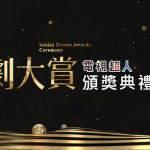[直播]三立華劇大賞線上看-頒獎典禮&星光大道實況 Sanlih Drama Awards Ceremony Live