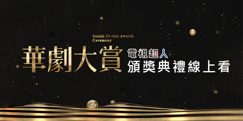 sanlih-drama-awards-ceremony-live
