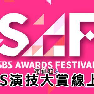 [直播]SBS演技大賞線上看-頒獎典禮/星光大道實況 SBS Drama Awards Live