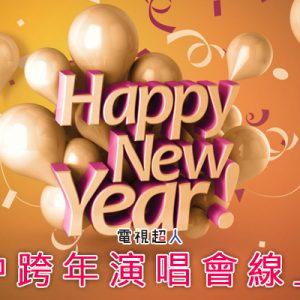 [直播]台中跨年演唱晚會線上看-麗寶樂園煙火秀轉播實況 Taichung New Year's Party Live