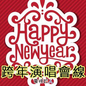 [直播]台南跨年演唱晚會線上看-民視煙火秀實況轉播 Tainan New Year's Party Live