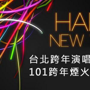 [直播]台北最high新年城跨年晚會線上看-101煙火秀實況轉播 Taipei New Year's Party Live