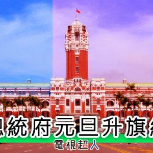 [直播]台灣總統府元旦升旗典禮線上看-跨年轉播實況 Taiwan Presidential Palace Flag Raising Ceremony Live
