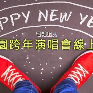 [直播]桃園跨年演唱晚會線上看-華視煙火秀實況轉播 Taoyuan New Year's Party Live