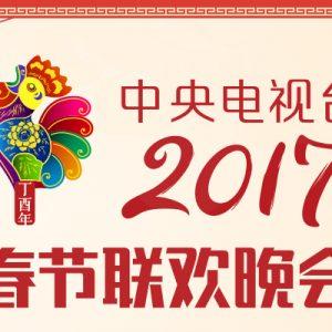 [線上看]2017 中國春晚直播-央視星光大道實況 Chunwan Live