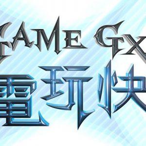 [台綜]電玩快打線上看-緯來綜合台綜藝節目轉播全集 GameGX Live