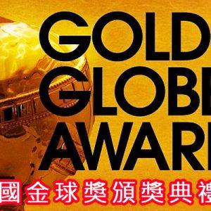 [直播]美國金球獎線上看-頒獎典禮&星光大道實況 Golden Globe Awards Live