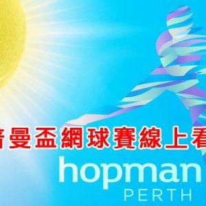 [直播]霍普曼盃網球賽線上看-澳洲網球賽事實況 Hopman Cup Live