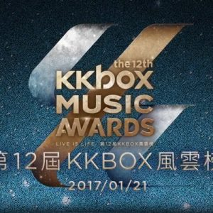[線上看]2017 KKBOX風雲榜頒獎典禮直播-星光大道實況 KKBOX Music Awards Live