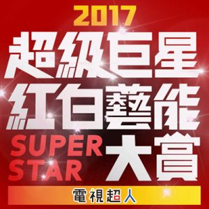 [線上看]2017 台灣紅白歌唱藝能大賞直播-超級巨星紅白台視實況 Super Star Live