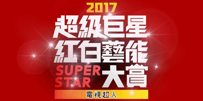 redwhite-superstar2017-live