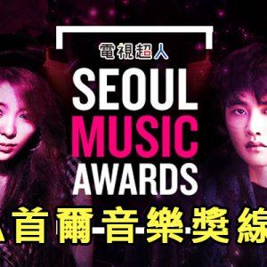 [直播]SMA首爾音樂獎線上看-歌謠大賞頒獎典禮實況 Seoul Music Awards Live