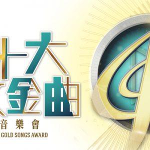 [直播]十大中文金曲音樂會頒獎典禮線上看-香港電台31星光大道實況 Top Ten Chinese Gold Songs Award Concert Live