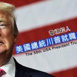 usa-president-trump-inauguration2017-live
