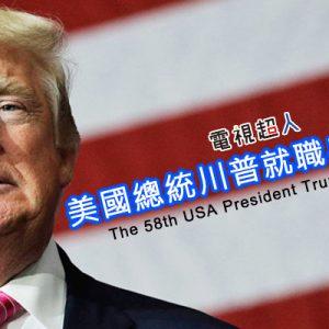 [直播]美國總統川普就職典禮線上看-新聞台實況 USA President Trump Inauguration Live