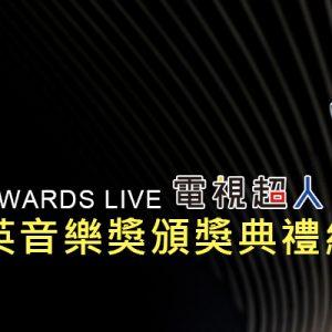[直播]全英音樂獎線上看-頒獎典禮&星光大道實況 BRIT Awards Live