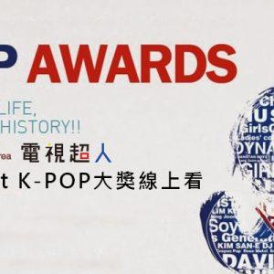 [直播]Gaon Chart K-POP大獎線上看-韓國流行音樂頒獎典禮實況 Gaon Chart K-POP Awards Live
