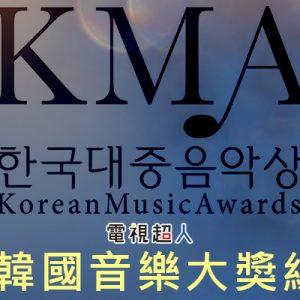 [直播]KMA韓國音樂大獎線上看-大眾音樂賞頒獎典禮實況 Korean Music Awards Live