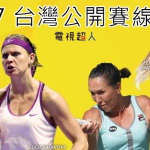 [線上看]2017 台灣網球公開賽直播-女子網球民視實況 Taiwan Open Live