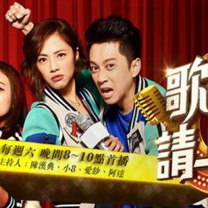 [台綜]歌神請上車線上看-衛視中文台歌唱實境秀節目轉播 Car Aoke Talents Live