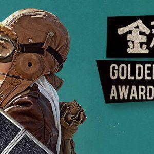 [直播]金穗獎線上看-影展頒獎典禮/星光大道實況 Golden Harvest Awards Live