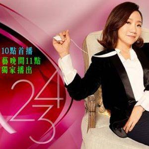 [台綜]女人234線上看-衛視中文台談話性節目全集 Women234 Live