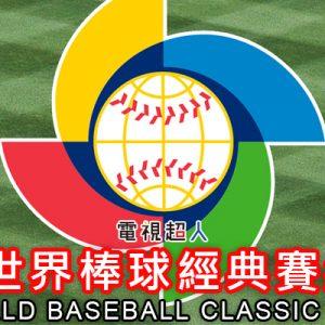 [直播]WBC世界棒球經典賽線上看-台灣中華隊賽事 World Baseball Classic Live
