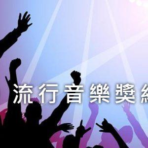 [直播] HITO 流行音樂獎線上看-HitFM 頒獎典禮/星光大道實況 Hito Music Awards Live